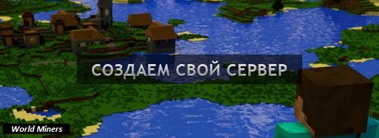Как сделать иконку для своего сервера minecraft - YouTube